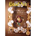 Bead Art Vol.23 秋号2017