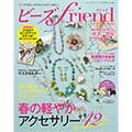 ビーズfriend  vol.70 2021   Spring