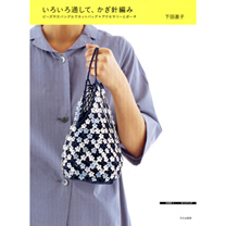 いろいろ通して、かぎ針編み