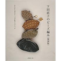 下田直子のビーズ編み<復刻版>