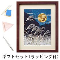 【敬老の日ギフトセット】ビーズデコール<ススキと月>