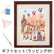 【敬老の日ギフトセット】ビーズデコール<秋の縁日>