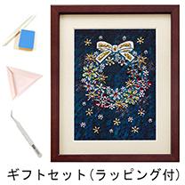【敬老の日ギフトセット】ビーズデコール<クリスマスリース>