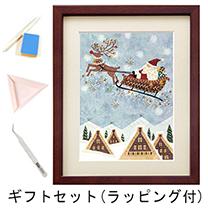 【敬老の日ギフトセット】ビーズデコール<サンタクロースとトナカイ>