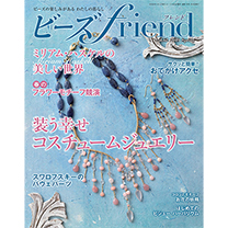 ビーズfriend  vol.62 2019   Spring