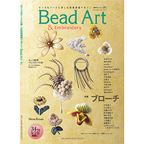 Bead Art Vol.37 春号2021