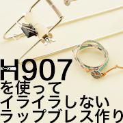 H907を使ってイライラしないラップブレス作り