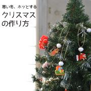 寒い冬、ホッとする クリスマスの作り方