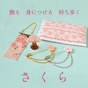 桜 ティッシュカバー ピンブローチ シェイプドステッチ ビーズ織り