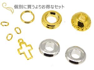 ローリングビーズ用メタルパーツセット(ゴールドクロス)