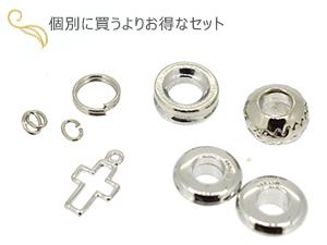 ローリングビーズ用メタルパーツセット(シルバークロス)