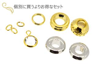 ローリングビーズ用メタルパーツセット(ゴールドコンポーネント)