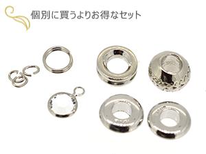 ローリングビーズ用メタルパーツセット(シルバーコンポーネント)