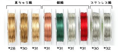真ちゅう線・銅線・ステンレス線 素材のワイヤー、 ビーズを通して丸めたりネジったり、お好みの素材と細さを選びましょう。  気軽に使える12mのスプール巻きと、